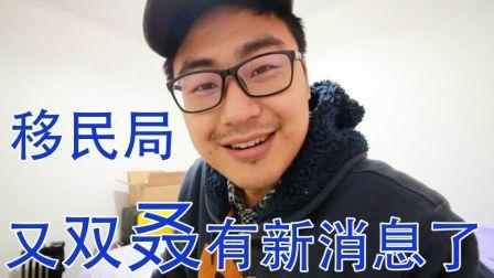 移民局又双叒有新消息了!(新西兰 Harold Vlog 240)