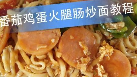 番茄鸡蛋火腿肠炒面, 十分美味, 让你爱上吃面条