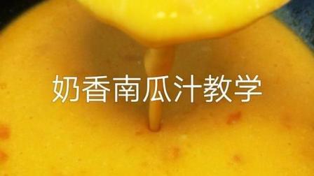 奶香南瓜汁教学, 鲜香可口, 小朋友和老人都爱喝