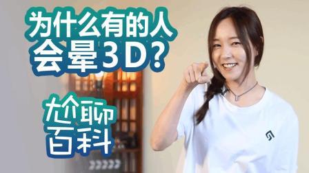 为什么有些人会晕3D? 【尬聊百科】