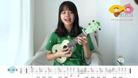 第一天  / 孙燕姿(五月天)尤克里里弹唱教学【桃子鱼仔ukulele教室】