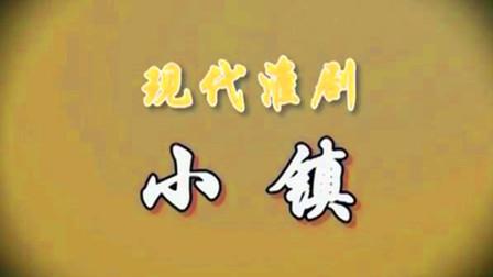 淮剧小镇全剧(陈明矿 陈澄 薛建华)