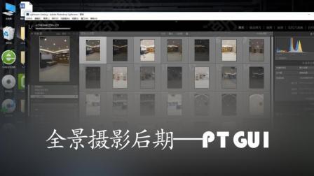 全景摄影后期, PTGUI操作 VR全景 全景 360全景 全景摄影 全景修图 全景后期
