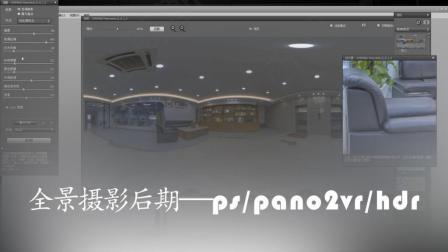 全景摄影后期, hdr ps pano2vr操作 VR全景 全景 360全景 全景摄影 全景修图 全景后期