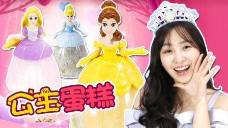 小伶玩具 迪士尼公主裙做出蛋糕和盖饭?!一起来手工DIY吧!