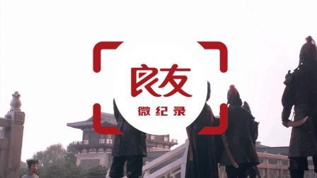 #大明宫#上朝路上经历层层安检