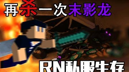 #我的世界Minecraft#再一次击杀末影龙#RN私服生存#朔辰#