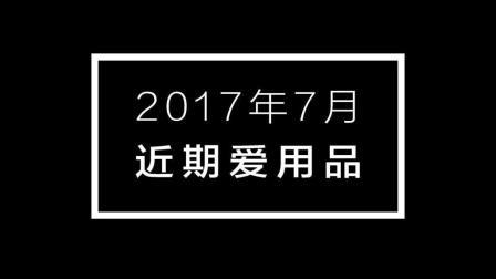 【桃毛小兽】2017年7月近期爱用品