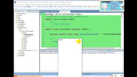java编程操作GUI简单计算器制作下