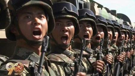 八一献礼!中国人民解放军走过了怎样的90年?