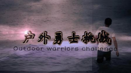 户外勇士挑战1
