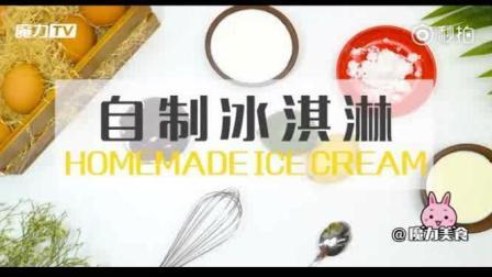 【1分钟教你在家自己做冰淇淋】自己做冰淇淋的好处就是想吃几个球吃几个球