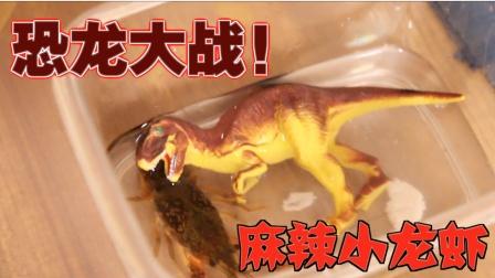 现实版侏罗纪啊!恐龙大战麻辣小龙虾!