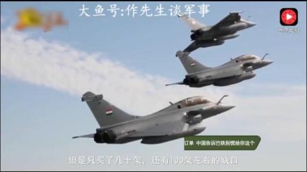 世界巨头争抢印度250亿战机订单 中国告诉巴铁别慌给你这个