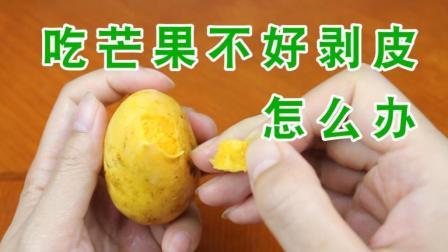 如何快速剥芒果皮, 教你快速剥百色台农芒果, 简单轻松
