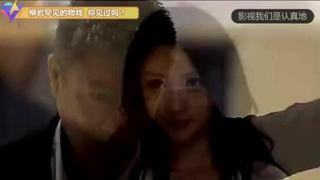 女神柳岩罕见吻戏片段  但尺度大不幸被删