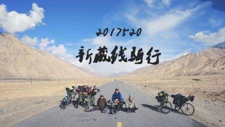 骑行西藏:新藏线