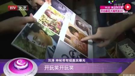 当刘涛拿到薛之谦的童年照, 惊讶道: 你小时候真漂亮, 你知道哪个是你吗?