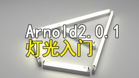 Arnold2.0.1灯光入门