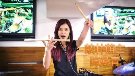 我相信架子鼓教学视频_爵士鼓视频教学_学爵士鼓的好处_电爵士鼓 入门_曼青爵士鼓视频