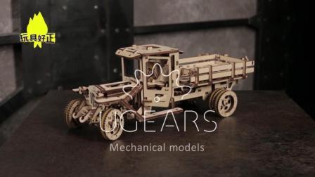 全球玩具线报|UGM-11卡车 木质机械玩具