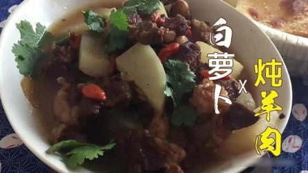白萝卜炖羊肉 的做法之十万个美食节目