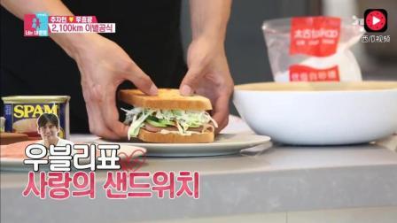《同床异梦2》最新: 于晓光做三明治, 热量太高被秋瓷炫嫌弃