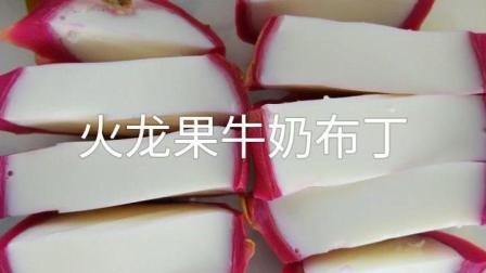 火龙果牛奶布丁教学, 简单易学, 健康营养, 宝宝爱吃