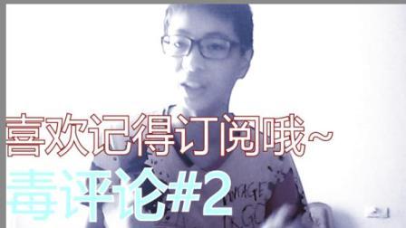读评论#2中国boy是我哥? ? ?