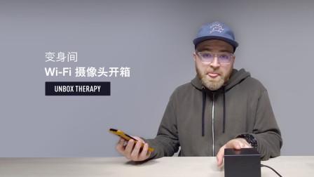 【UnboxTherapy】变身间谍,Wi-Fi 摄像头开箱