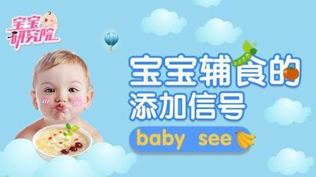 宝宝发出什么样的信号, 妈妈就可以准备添加辅食了