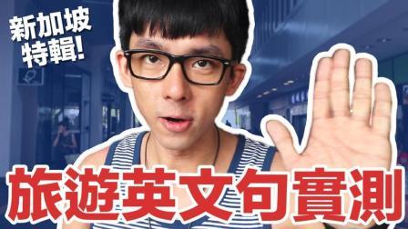 新加坡英语特辑!