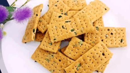 例外 自制减肥小零食葱香苏打饼干