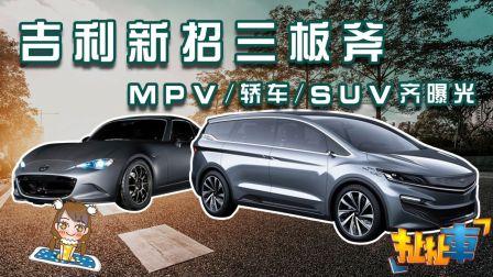 【扯扯车】吉利SUV/MPV/紧凑型轿车扎堆
