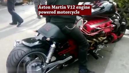 装上阿斯顿马丁的发动机后, 摩托车启动的声音吓我一跳!