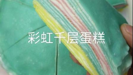 """哪里有""""彩虹""""告诉我, 千层蛋糕教学, 教你怎么制作彩虹千层蛋糕"""