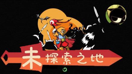 【雄猫试玩】《未探索之地》: 受诅咒的两把大爹! ! ! (我肥来啦)