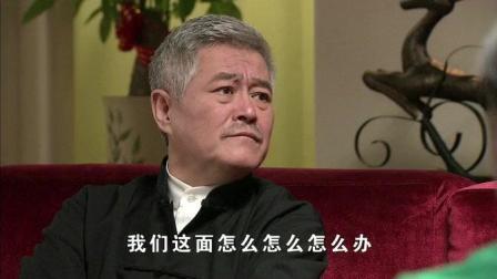 刘能王小利当着赵本山的面瞎比比, 本山大叔一发威赵四、王小利瞬间熄火了