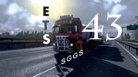 SGGS·模拟·欧洲卡车模拟2·EP43