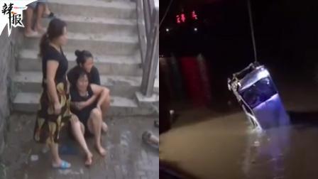 一家7口开车冲进河里 父母脱险5名子女全部遇难