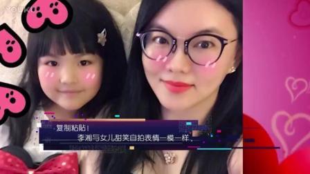 复制粘贴 李湘与女儿甜笑自拍表情一模一样