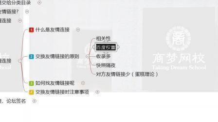 seo优化培训 网站优化教程 (14)