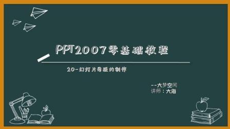 PPT2007零基础教程20-幻灯片母版的制作b