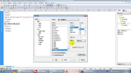 4editplus设置 网页设计学习 html教程 网页设计 网页设计学习 网站制作 ui教程