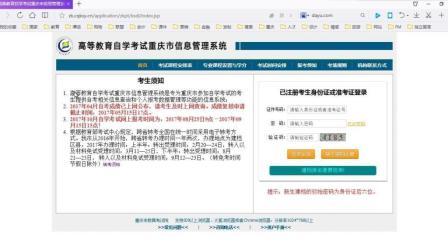 2017年重庆成人高等学历教育10月自考报考时间及相应注意事项视频解说
