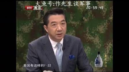 张召忠: 我们肯定有抗衡F-22的武器 具体啥我不说 这要保密