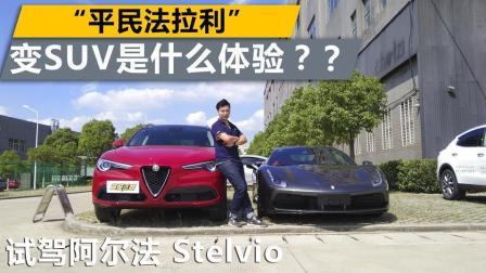 平民法拉利变身SUV是什么样的体验? 试驾阿尔法罗密欧Stelvio