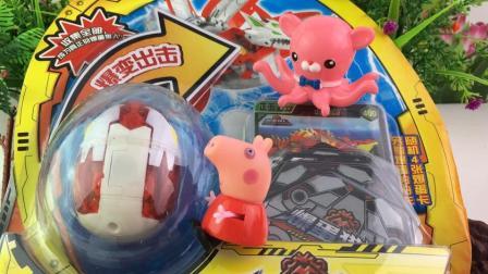 小猪佩奇的玩具世界 2017 粉红小猪的爆兽猎人玩具  粉红小猪的爆兽猎人玩具