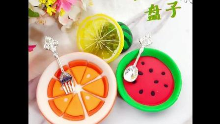 自己动手做盘子, 用树脂粘土做香橙西瓜水果盘子, 干了以后像塑料