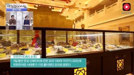 韩国节目介绍中国满汉全席, 看得韩国美女嘉宾们口水直流!